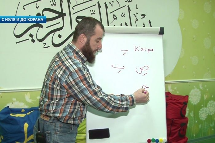 С нуля и до Корана: урок №18