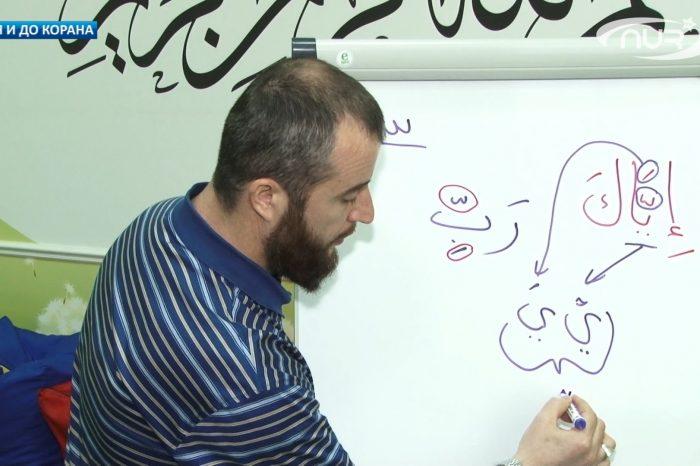 С нуля и до Корана: урок №23