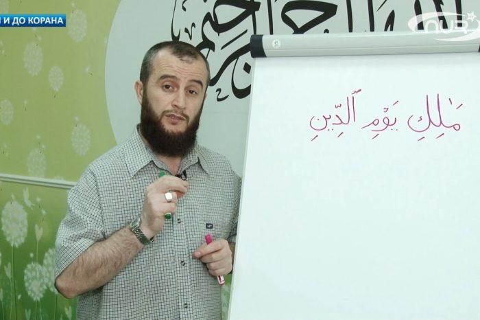С нуля и до Корана: урок №29