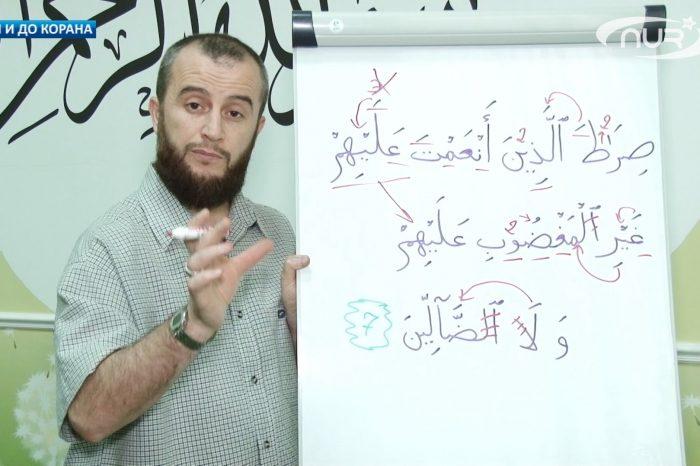 С нуля и до Корана: урок №32