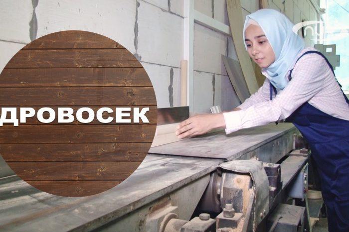 Профессия в хиджабе: ДРОВОСЕК?