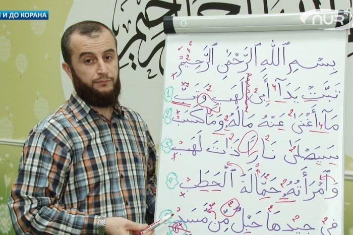 С нуля и до Корана: урок №36