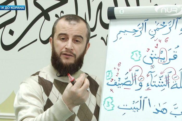 С нуля и до Корана: урок № 41