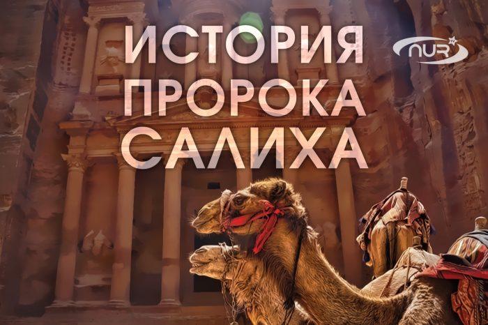 РУЧЕЁК ЗНАНИЙ. История пророка Салиха