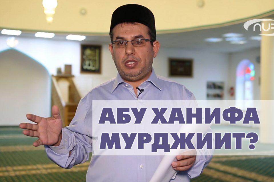 Абу Ханифа. Достоверно