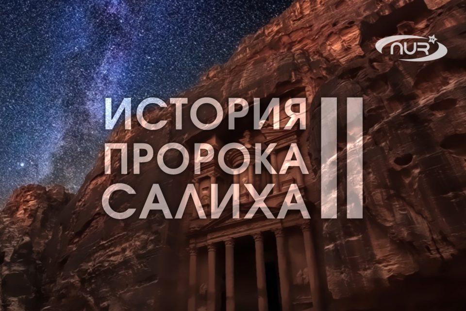 РУЧЕЁК ЗНАНИЙ. История пророка Салиха. Часть 2