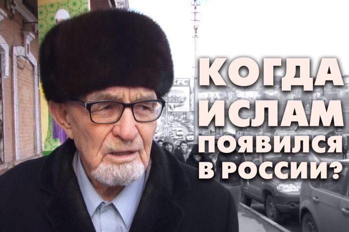 ОПРОС: когда Ислам появился в России?