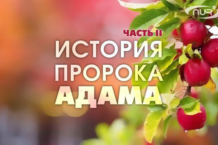 РУЧЕЁК ЗНАНИЙ. История пророка Адама. Часть 2