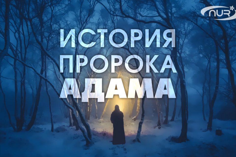 РУЧЕЁК ЗНАНИЙ. История пророка Адама