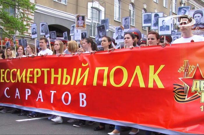 «Бессмертный полк» на улицах Саратова