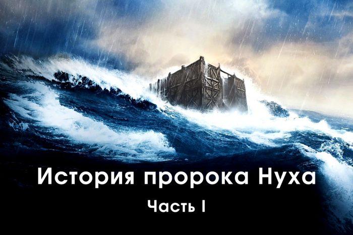 РУЧЕЁК ЗНАНИЙ. История пророка Нуха