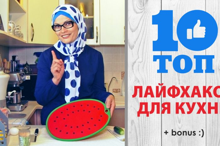 ТОП-10 лайфхаков для кухни