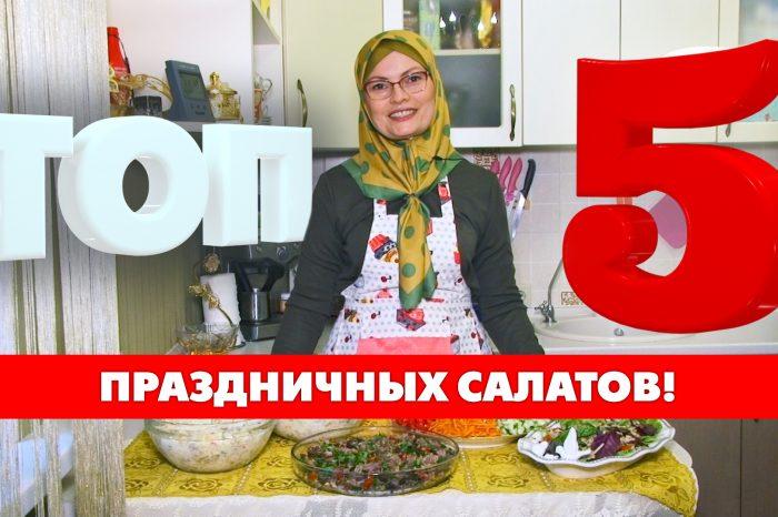 Топ 5 праздничных салатов!