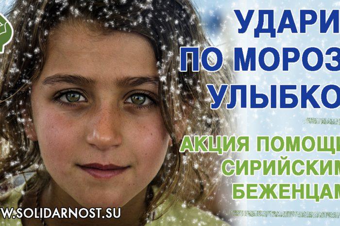 Помогите детям пережить эту зиму!