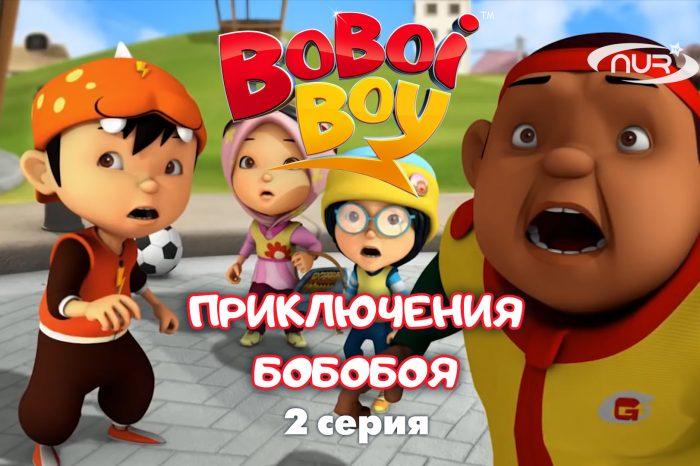 Приключения Бобобоя. 2 серия | Тупоголов атакует