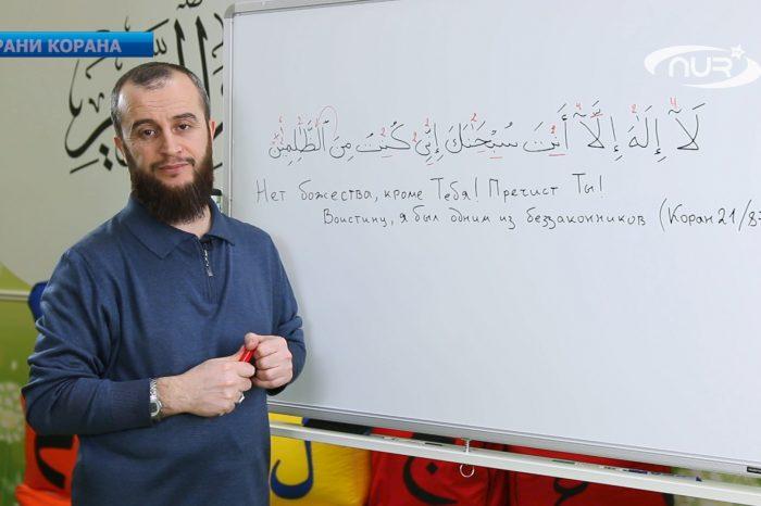 Грани Корана 10