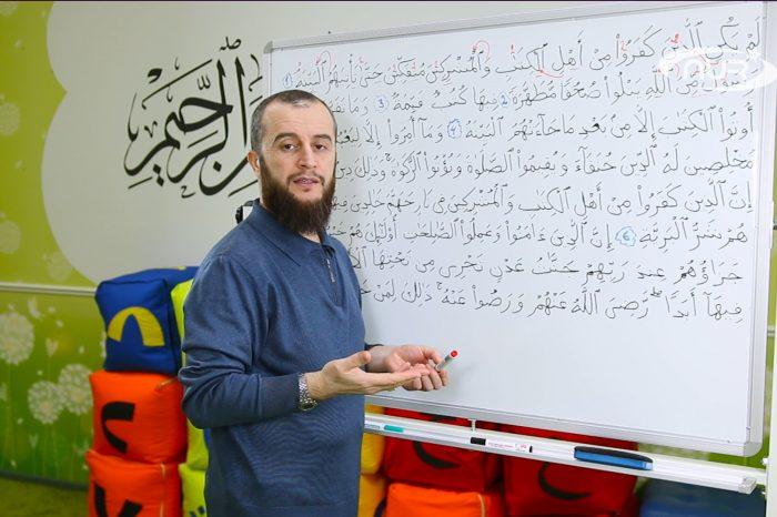 С нуля и до Корана: урок №51