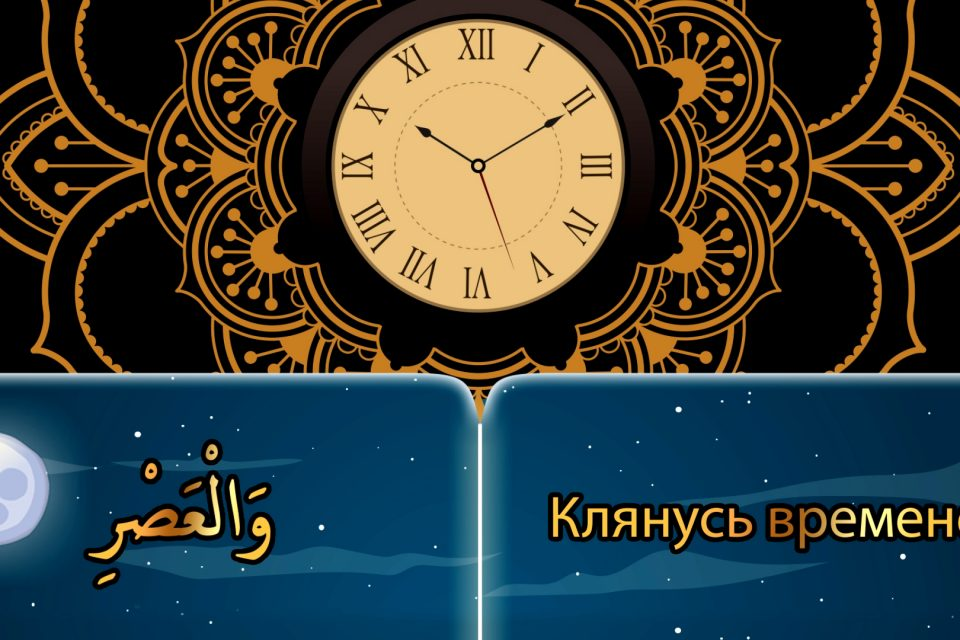 Красивое чтение Корана. Сура «Аль-Аср»