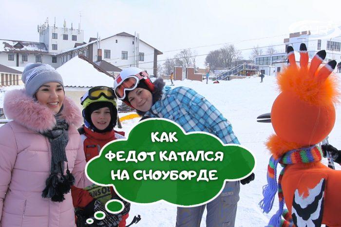 Как Федот катался на сноуборде