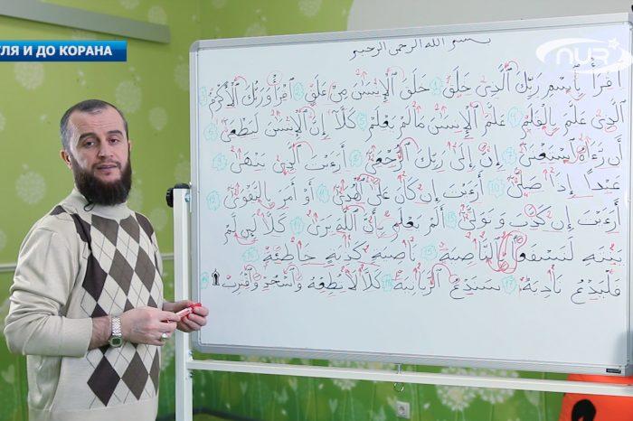 С нуля и до Корана: урок №53