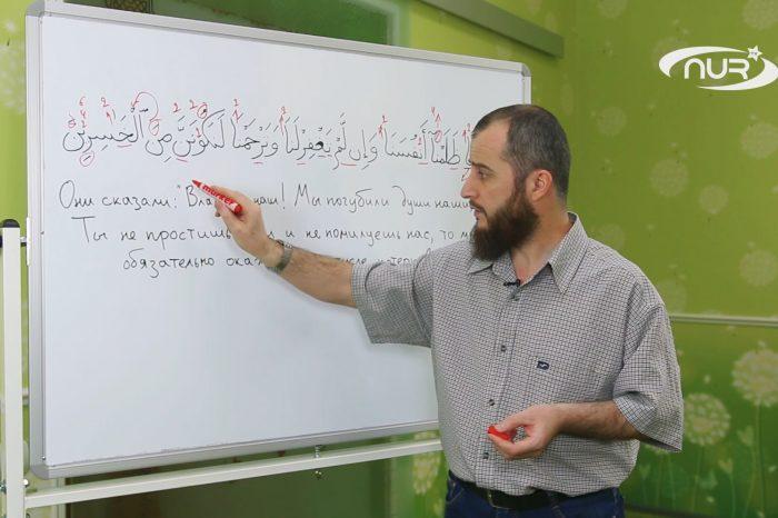 Грани Корана 12