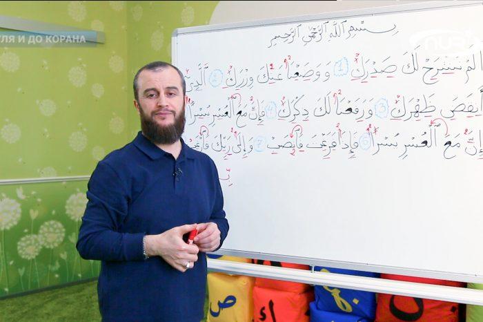 С нуля и до Корана: урок №55