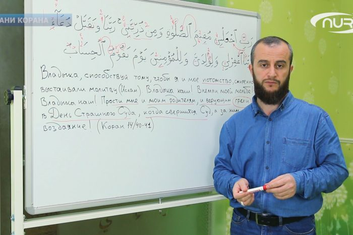 Грани Корана 13