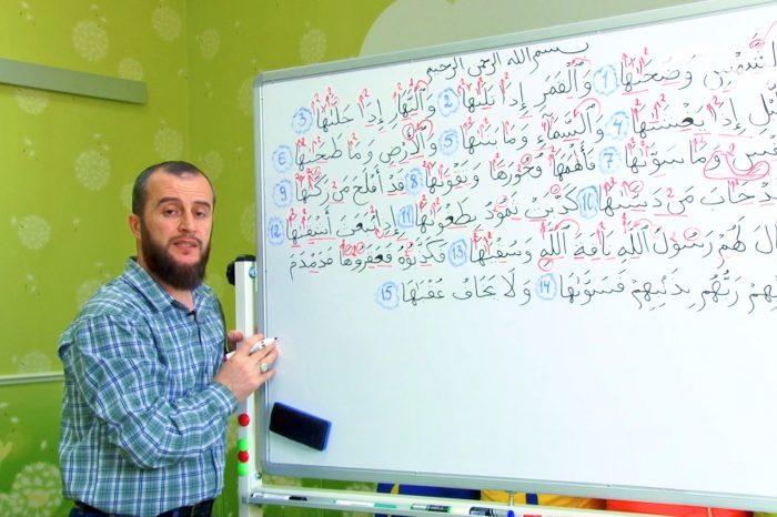 С 0 и до Корана: урок №58