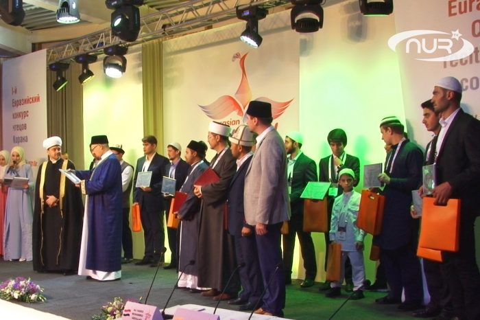 Самые яркие моменты I Евразийского конкурса чтецов Корана
