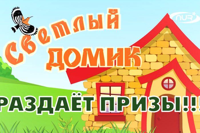 """""""Светлый домик"""" раздаёт призы!"""