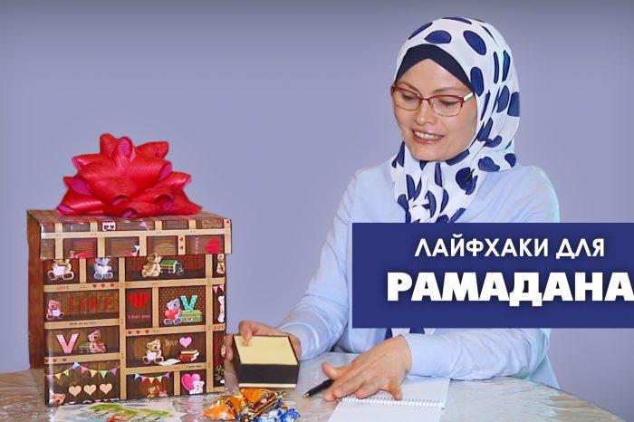 Лайфхаки для Рамадана