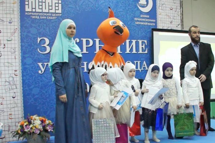 120 малышей учат Коран с удовольствием