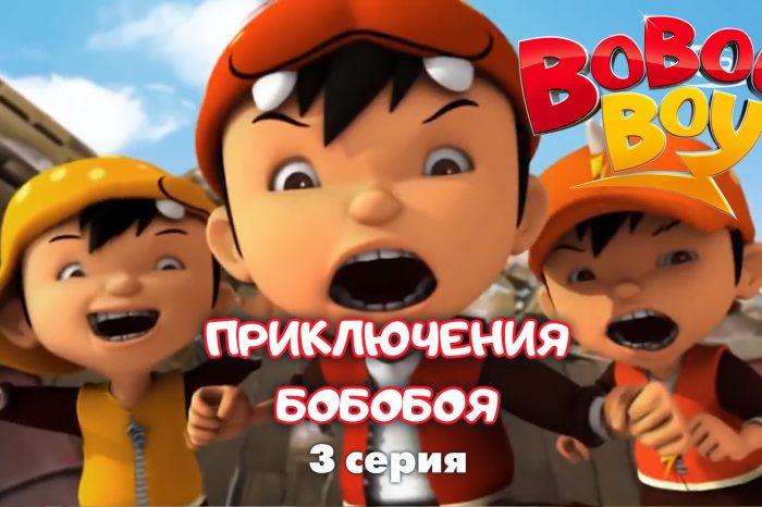 Приключения Бобобоя. 3 серия | СРАЖЕНИЕ С МОНСТРАМИ