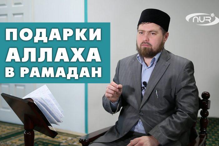 Подарки Аллаха в Рамадан