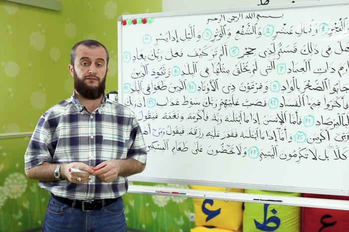 С 0 и до Корана: урок № 60