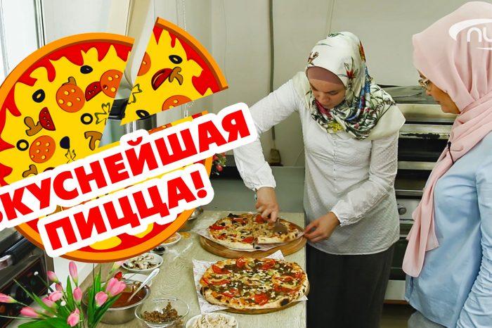 Вкуснейшая пицца!