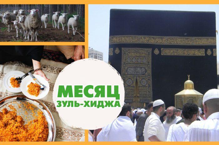 День Арафат - кульминация Хаджа