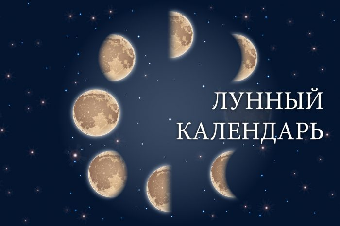 Лунный календарь. С Новым годом!