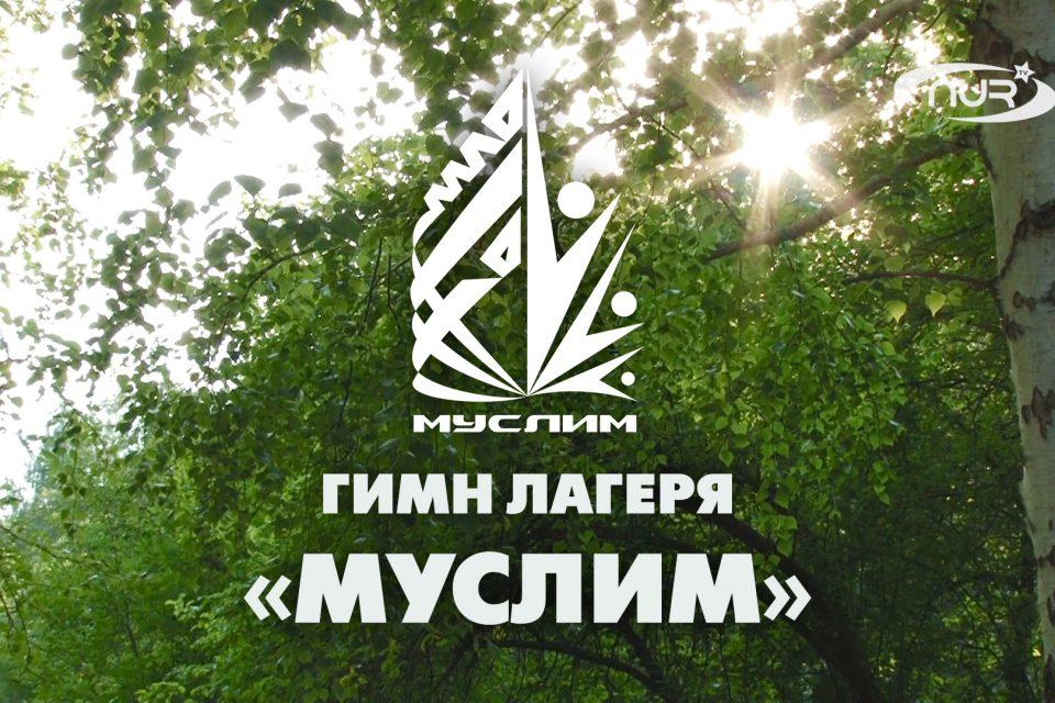 Гимн лагеря «Муслим»