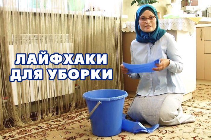 Лайфхаки для уборки