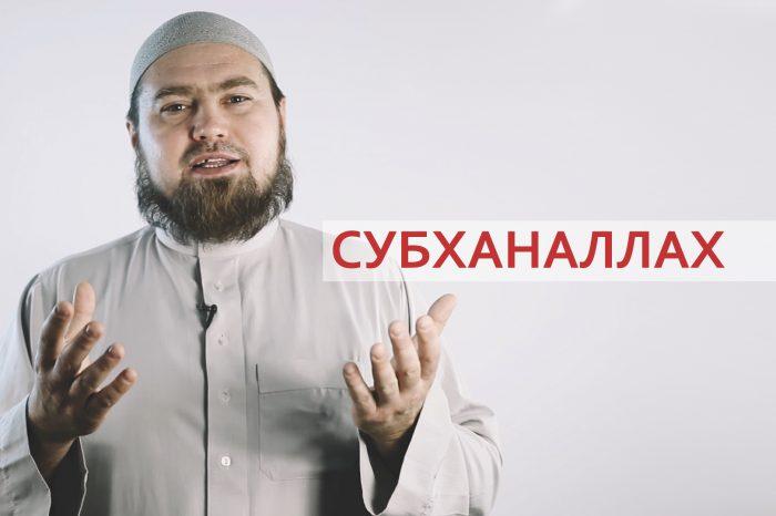 СубханАллах