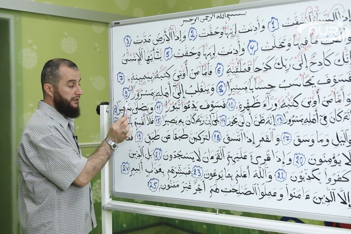 С нуля и до Корана: урок № 66