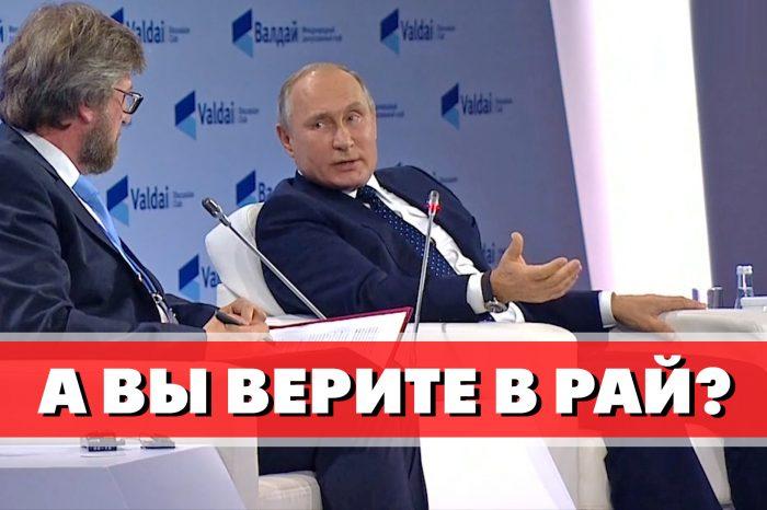 Попадут ли россияне в рай?