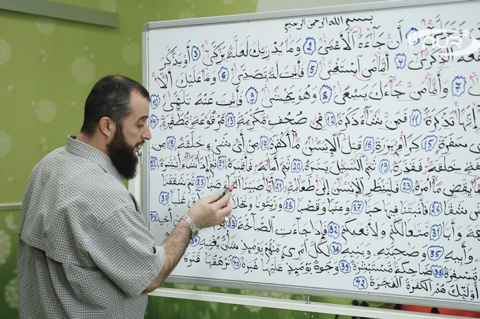 От 0 и до Корана: урок № 70