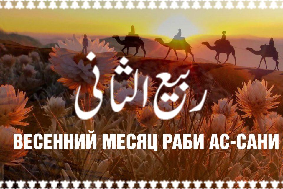 Весенний месяц Раби ас-сани