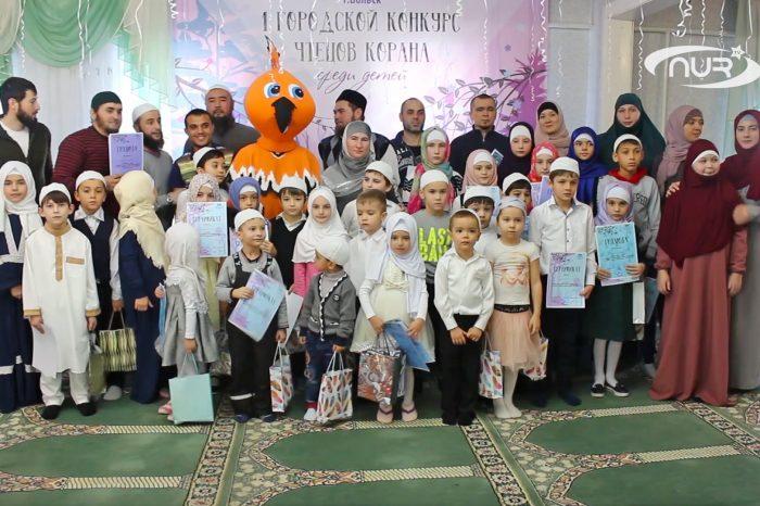 Дети впервые прочитали Коран на городском конкурсе