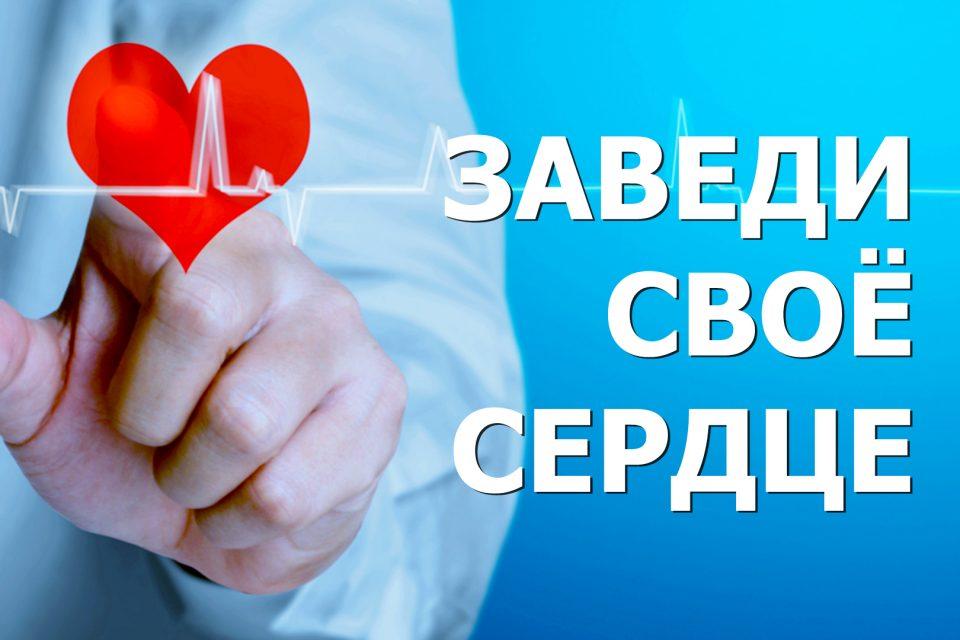 Заведи своё сердце