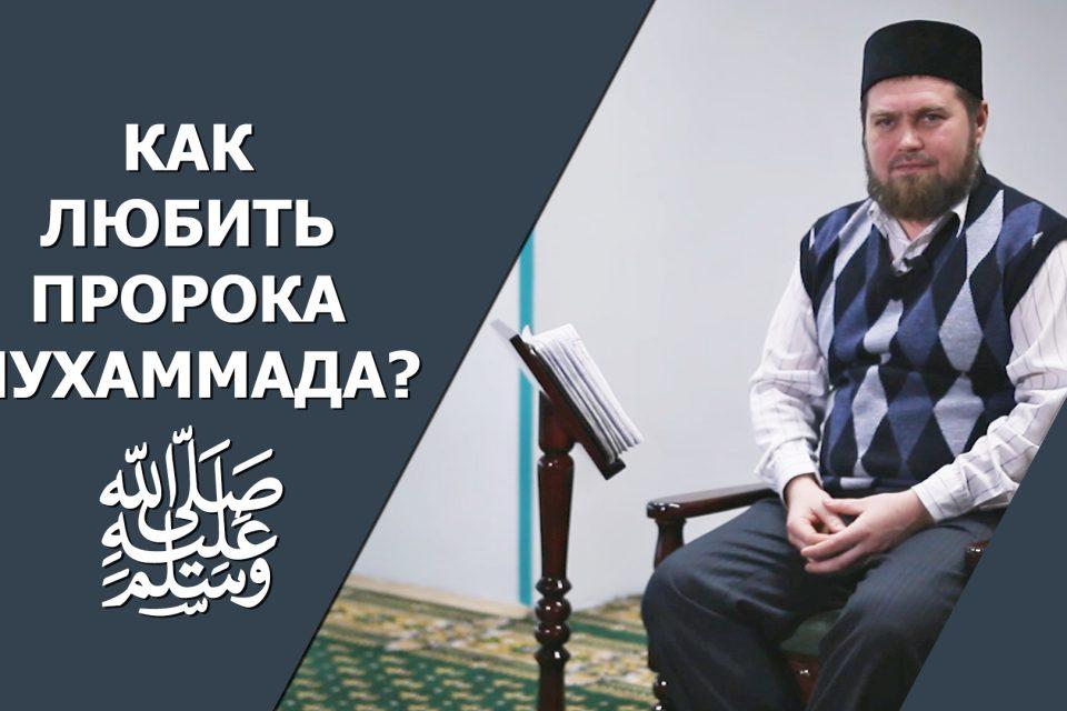 Как любить пророка Мухаммада ﷺ ?