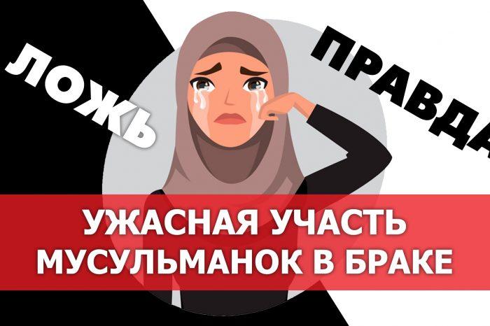 ПРАВДА ИЛИ ЛОЖЬ: Ужасная участь мусульманок в браке
