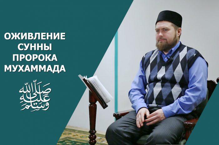Оживление сунны пророка Мухаммада ﷺ